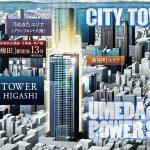 シティタワー梅田東が竣工;住友不動産✕パナホームの超高層タワーマンション
