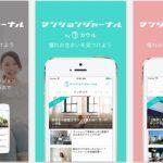 不動産メディア「マンションジャーナル」がiPhoneアプリをリリース!