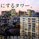 シティタワー銀座東 デザイン
